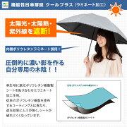 UV遮熱遮光ミニ傘スカラップ50cm×6本骨晴雨兼用<クールプラス>