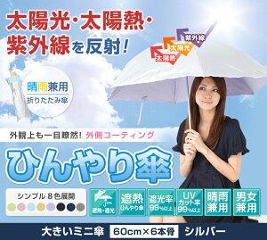 【送料無料・UVカット率99% 真夏に差が出る遮熱・遮光日傘】大きいミニ傘 シルバー 60cm×6本骨 【LIEBEN-0587】 <ひんやり傘> 晴雨兼用傘・男女兼用・男の日傘/日傘 メンズ シルバーコーティング
