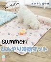 ベッドと枕一体 ペット用クッション ペット用マット ひんやり 冷感 ペットベッド おふとん 介護 猫 犬 ...
