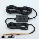 DR-CA03 ドライブレコーダー 駐車監視直接配線ユニット