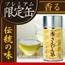 ★限定販売★不思議なお茶さんぴん茶(400g)