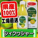 【沖縄県産100%】シィクヮシャー(シークワサー/シークヮーサー)360ml
