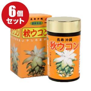 秋ウコン粒(700粒)(ターメリック)6個セット クルクミンがたっぷり 飲みすぎによるお悩み 肝臓[健康食品]