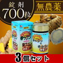 春ウコン+紫ウコン粒〔700粒〕×3個|クルクミン豊富で注目の春ウコンとダイエットで注目紫ウコンプラス! 2