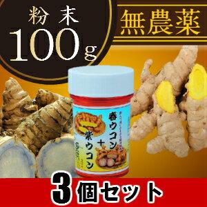 春ウコン+紫ウコン粉〔100g〕×3個|クルクミン豊富で注目の春ウコンのとダイエットで注目の紫ウコン