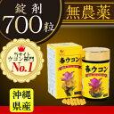 春ウコン粒(700粒)
