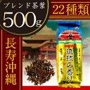 琉球の香り大500g