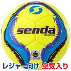 SENDAサッカーボール4号球小学生用練習球AMADORイエロー