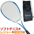 ソフトテニスラケット軟式テニスラケット初心者用レジャー用JOHNSONHB-2200(カラー/ブルー)