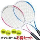 硬式テニスラケット2本セットテニスボール4個入初心者向(カラー/ブルー&ピンク)