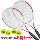 硬式テニスラケット2本セットテニスボール4個入初心者向KAWASAKIHB-16(カラー/ピンク)
