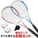軟式テニスラケット ...