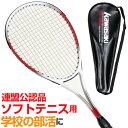 軟式テニスラケット ソフトテニスラケット 初心者用 KAWASAKI TS-2000 (カラー/レッド)