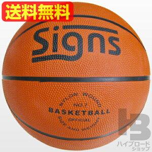 バスケットボール ブラウン サインズ