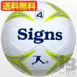 4号合皮サッカーボール(空気入り)≪NEWデザイン≫Signs(サインズ)【あす楽】【送料無料】(沖縄及び離島は送料1410円)