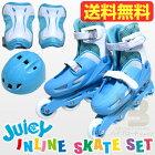 JUICYジュニアアジャスタブルインラインスケートセット(KK-120モデル)4点セット《カラー/ライトブルー》【あす楽】【送料無料】(沖縄及び離島は除く)