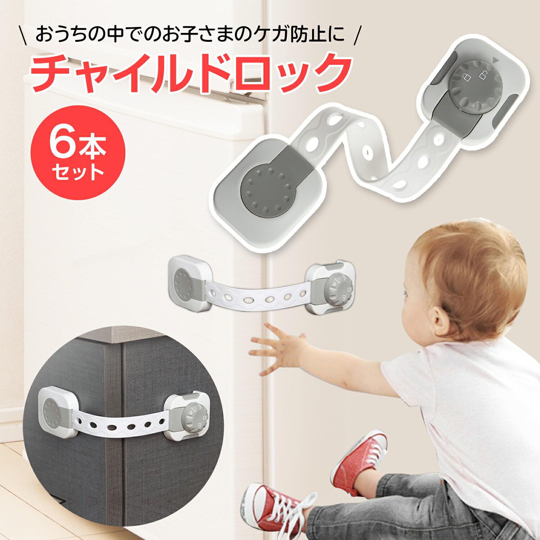 HUGmeeeベビーガードドアストッパーチャイルドロックダイヤル式ドアロックいたずら防止引き出し6個入りワンタッチ指挟み防止赤ちゃん引き出しロック地震対策