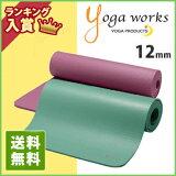 ヨガワークス ピラティスマット 12mm 10mm以上 yogaworks★ ヨガマット ピラティス マット ストレッチ Yoga works 《YW-A150/YW11131》|20625|「YF」:【まとめ割チケットY対象】