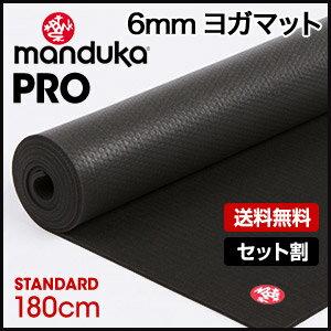 ★Manduka ヨガマット ブラックマット (約6mm) ★日本正規品 保障付...