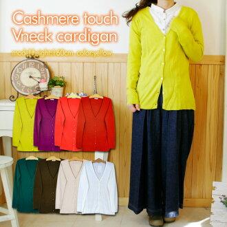 Cashmere Touch deep V Neck Cardigan fs3gm