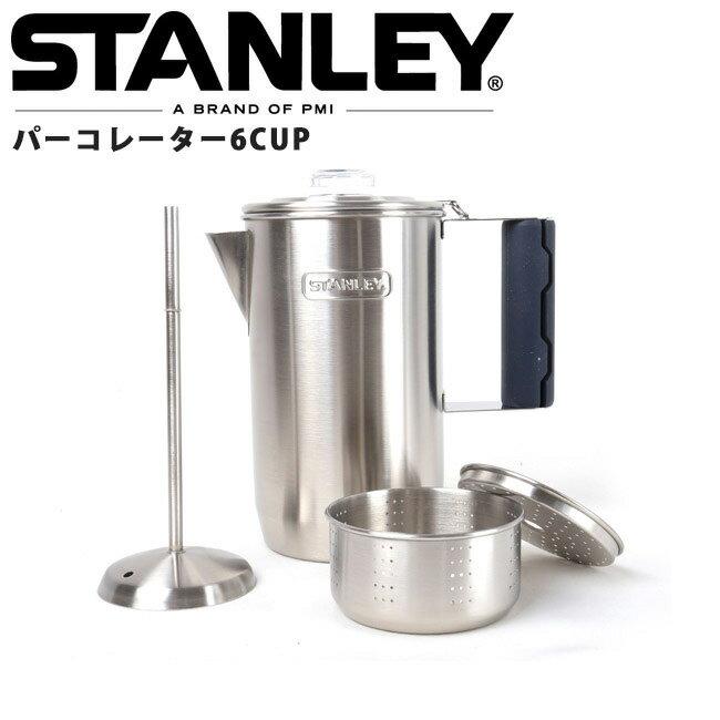 スタンレー パーコレーター6カップ