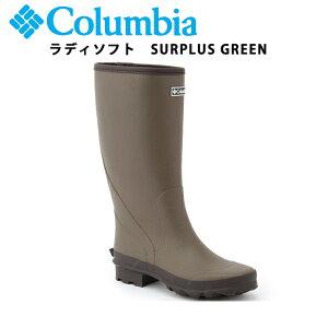即日発送 【コロンビア/Columbia】  レインブーツ ラディソフト SURPLUS GREEN YU3777 お買い得!