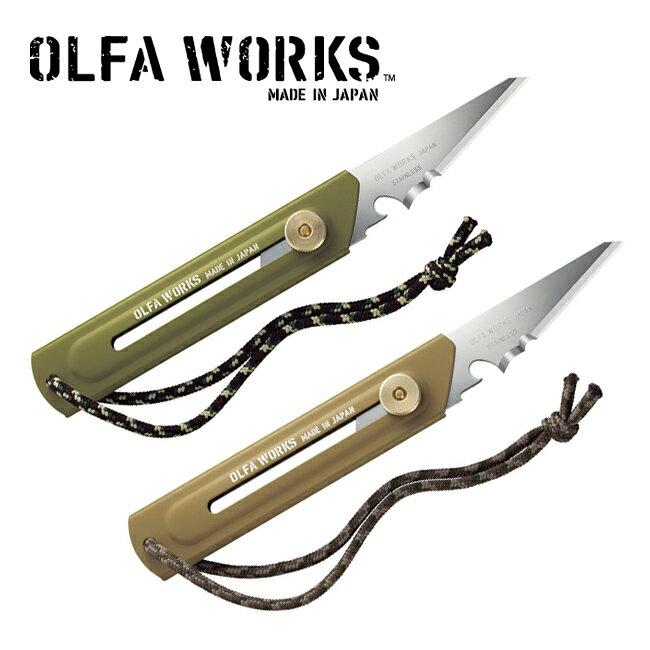 オルファワークス 替刃式ブッシュクラフトナイフ BK1
