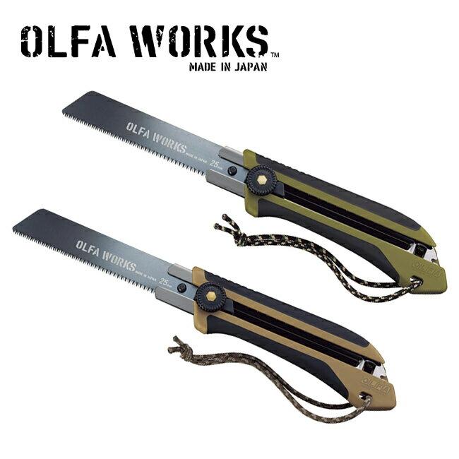 オルファワークス 替刃式フィールドノコギリ FS1
