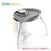 即日発送 【BioLite/バイオライト】 BioLite グリル 1824231 日本正規品【LITE】 お買い得!