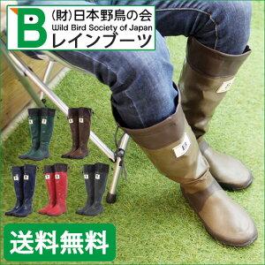 限定色追加!日本野鳥の会 バードウォッチング 長靴 折りたたみ レインブーツ フジロック bw…