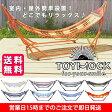 ハンモック 【トイモック/Toymock】 ポータブルサイズ 持ち運び楽々 アウトドア キャンプ バーベキュ 海水浴 自立式 簡単設置 室内 送料無料 toymock-001【FUNI】【CHER】