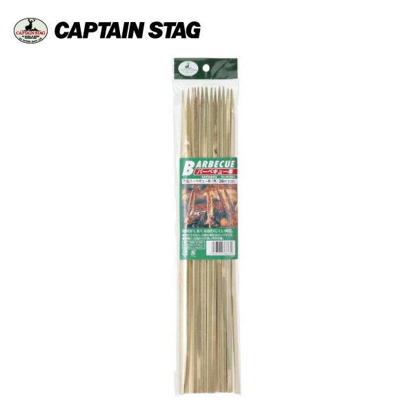 キャプテンスタッグ 竹製バーベキュー串角36cm20本入