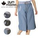 ジムマスター gym master ガウチョパンツ シャンブレーガウチョパンツ G543334