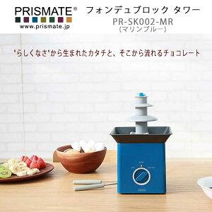 即日発送 【PRISMATE/プリズメイト】 フォンデュ鍋 フォンデュブロック タワー マリンブルー PR-SK002-MB 【hw】 お買い得!