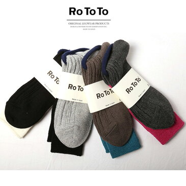 ROTOTO/ロトト ソックス BICOLOR CABLE SOCKS R1039【メール便・代引不可】【即日発送】