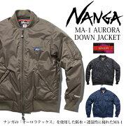 オーロラ ジャケット アウター アウトドア ファッション