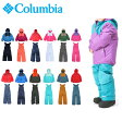 【コロンビア/Columbia】 ダブルフレークセット (110cm/120cm) SY1093 【服】 ジャケットとカバーオールのセット 撥水 中綿入り 暖か 軽量 子供用 キッズ ベビー 防寒 アウトドア スキー スノボ