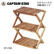 即日発送 キャプテンスタッグ CAPTAIN STAG CSクラシックス 木製3段ラック UP-2504 【FUNI】ラック アウトドア 天然木 お買い得!