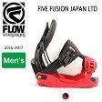即日発送 2017 FLOW フロー ビンディング FIVE FUSION JAPAN LTD(Black/Red)【ビンディング】メンズ お買い得!