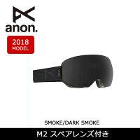 2018ゴーグルanonアノンM2スペアレンズ付きSMOKE/DARKSMOKE【ゴーグル】日本正規品アジアンフィットメンズ