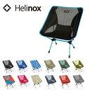 ●Helinox ヘリノックス Chair One チェアワ