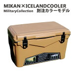 MIKANミカンMIKAN×ICELANDCOOLERMilitaryCollection別注カラーモデル45QTアイスランドクーラーボックスクーラーBOXアウトドアキャンプ保冷