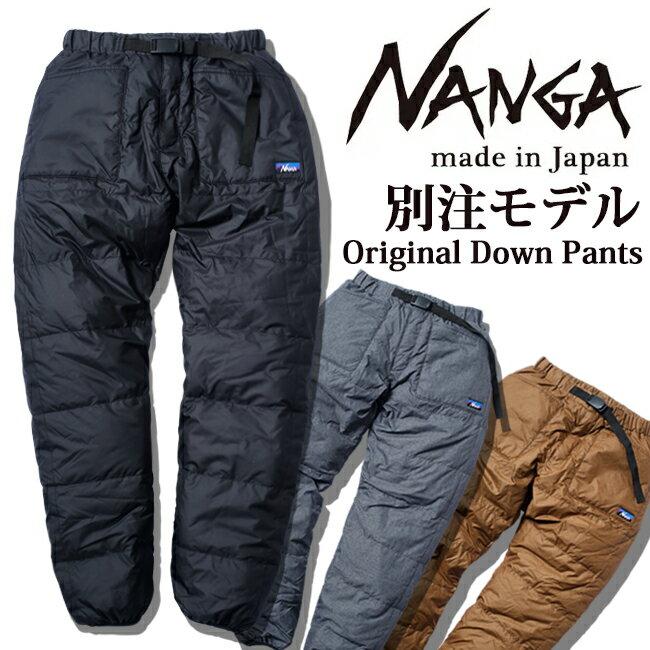 NANGA オリジナルダウンパンツ
