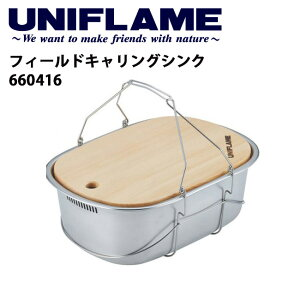 【ユニフレーム UNIFLAME】 フィールドキャリングシンク/660416 【UNI-LIKI】 お買い得! 【highball】【ユニフレーム UNIFLAME】 フィールドキャリングシンク/660416 【UNI-LIKI】 お買い得! 【highball】