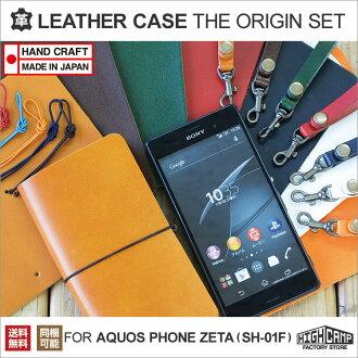 [郵費免費]智慧型手機情况XPERIA Z3 SO-01G、SOL26筆記本型本皮套