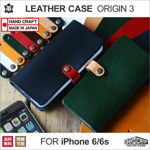 【送料無料】 iPhone6 iPhone6s 手帳型 本革 ケース「オリジン3」HIGHCAMP leather Case for iPhone6 iPhone6sアイフォン6 アイフォン6s アイホン6 アイホン6s手帳型本革ケースレザーケース 手帳型ケース 手帳【右開き 左利き】