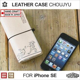 Smahocase iphone SE 書型皮革案例