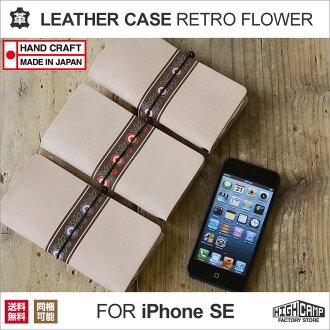 智慧型手機情况iphone SE筆記本型本皮套