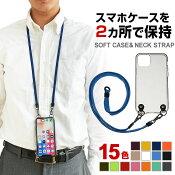 スマホケースストラップセット背面TPU「2PlacesTPUケース15色ストラップセット」シンプルiPhone8ケースおしゃれかっこいい機能的iPhoneXXsXRXsmaxXperia