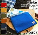 倉敷帆布 バッグインバッグ Lサイズマルチポーチ 帆布 クラッチバッグブランド iPad タブレットケース ...